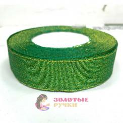 Лента декорированная металлизированная (люрекс) (упаковка 10 рулонов по 25 ярдов) ширина 25 мм, цвет зелёный