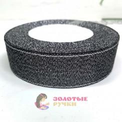 Лента декорированная металлизированная (люрекс) (упаковка 10 рулонов по 25 ярдов) ширина 25 мм, цвет  чёрный
