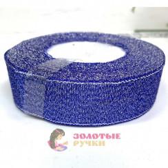 Лента декорированная металлизированная (люрекс) (упаковка 10 рулонов по 25 ярдов) ширина 25 мм, цвет синий