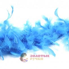 Боа - перо (уп. 2 ярд.) голубой