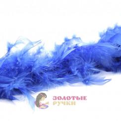 Боа - перо (уп. 2 ярд.) синий