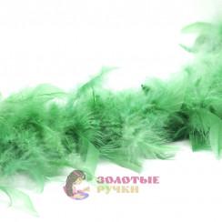 Боа - перо (уп. 2 ярд.) зеленый