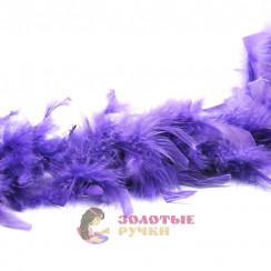 Боа - перо (уп. 2 ярд.) фиолетовый