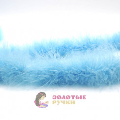 Боа-пух (уп. 2 ярд.) голубой