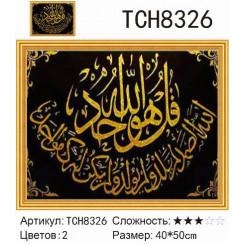 Алмазная мозаика Арабская калиграфия, на подрамнике - размер 40*50