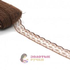 Кружево капрон, ширина 3 см, намотка 45 метров, цвет коричневый