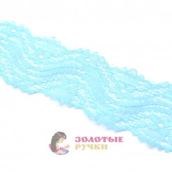 Кружево капрон, стрейч 4 см, намотка 9,3 метров, цвет голубой