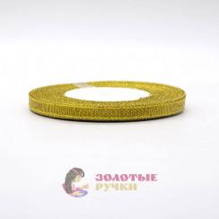 Лента декорированная металлизированная (люрекс) (упаковка 10 рулонов по 25 ярдов) ширина 6 мм, цвет золото