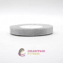 Лента декорированная металлизированная (люрекс) (упаковка 10 рулонов по 25 ярдов) ширина 12 мм, цвет серебро