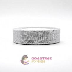 Лента декорированная металлизированная (люрекс) (упаковка 10 рулонов по 25 ярдов) ширина 25 мм, цвет серебро