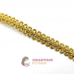 """Тесьма отделочная """"Шанель"""", ширина 15 мм, в упаковке 18 метров, цвет золото"""