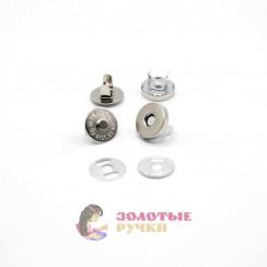 Кнопки магнитные, 15мм цвет никель в упаковке 20 комплектов