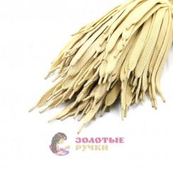 Шнурки кроссовочные, длина - 100 см, ширина - 17 мм,  (уп 50 пар ) цвет ярко-бежевый