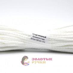 Шнур бытовой полиэфирный, 4 мм, белый (100 метров)