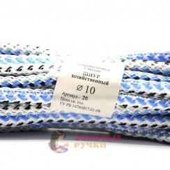 Шнур бытовой полиэфирный, 10 мм, белый - цветной (20 метров)
