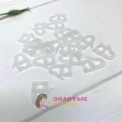 Крючок карнизный плоский пластик 100шт, цвет белый
