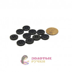Пуговица чёрная простая, 10мм в упаковке 100 шт