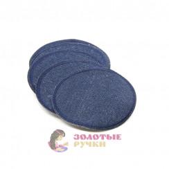 Термоаппликации круглые диаметром 9 см в упаковке 20 шт цвет темно синий