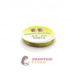Проволока для бисероплетения 0,3 золото в упаковке 10 шт по 50 метров
