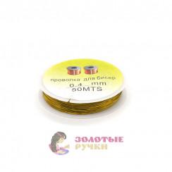 Проволока для бисероплетения 0,4 золото в упаковке 10 шт по 50 метров