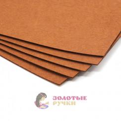 Фетр размер 20х30 толщина 1мм цвет коричневый