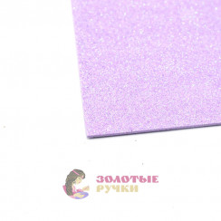 Фоамиран для цветов глиттерный размер 50х50 толщина 2мм цвет сиреневый